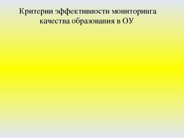 Критерии эффективности мониторинга качества образования в ОУ
