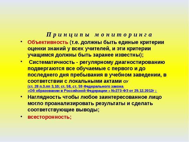 Принципы мониторинга Объективность (т.е. должны быть единые критерии оценки з...