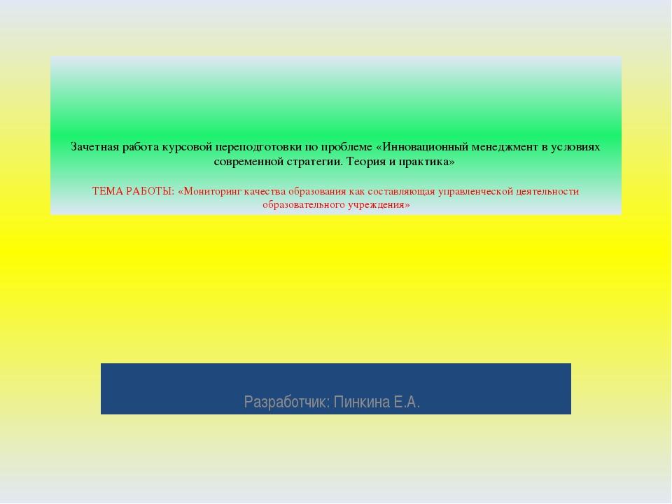 Зачетная работа курсовой переподготовки по проблеме «Инновационный менеджмен...