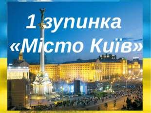 1 зупинка «Місто Київ»
