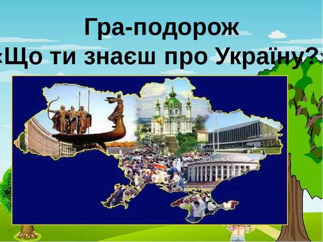Гра-подорож «Що ти знаєш про Україну?»