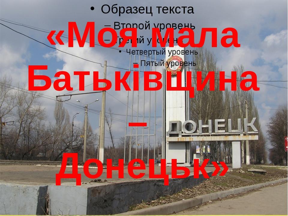 «Моя мала Батьківщина – Донецьк»