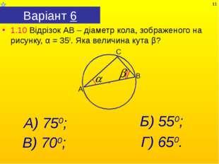 Варіант 6 1.10 Відрізок АВ – діаметр кола, зображеного на рисунку, α = 350. Я