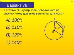 Варіант 76 1.9 Точка О – центр кола, зображеного на рисунку. Чому дорівнює ве
