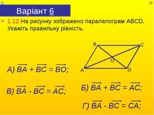 Варіант 6 1.12 На рисунку зображено паралелограм АВСD. Укажіть правильну рівн