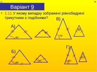 Варіант 9 1.11 У якому випадку зображені рівнобедрені трикутники є подібними? *