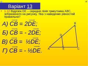 Варіант 13 1.12 Відрізок DE – середня лінія трикутника АВС, зображеного на ри