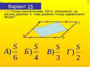Варіант 15 1.11 Площа паралелограма АВСD, зображеного на рисунку дорівнює S.