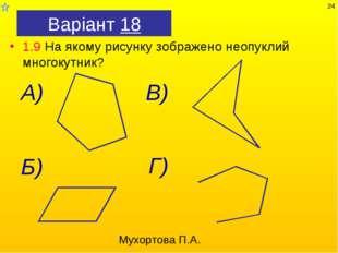Варіант 18 1.9 На якому рисунку зображено неопуклий многокутник? Мухортова П.