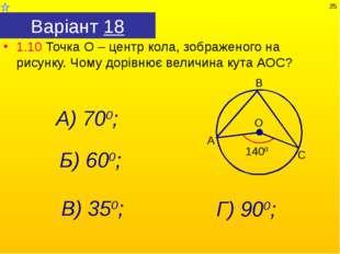 Варіант 18 1.10 Точка О – центр кола, зображеного на рисунку. Чому дорівнює в
