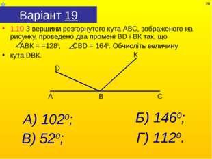 Варіант 19 1.10 З вершини розгорнутого кута АВС, зображеного на рисунку, пров