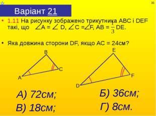 Варіант 21 1.11 На рисунку зображено трикутника АВС і DEF такі, що А = D, С =