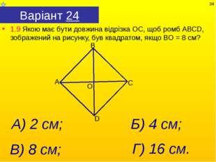 Варіант 24 1.9 Якою має бути довжина відрізка ОС, щоб ромб АВСD, зображений н