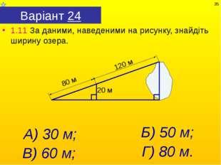Варіант 24 1.11 За даними, наведеними на рисунку, знайдіть ширину озера. А) 3