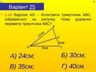 Варіант 25 1.10 Відрізок АD – бісектриса трикутника АВС, зображеного на рисун