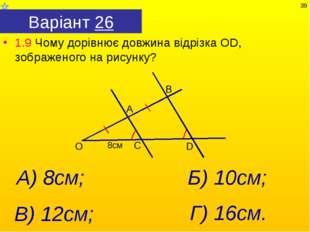 Варіант 26 1.9 Чому дорівнює довжина відрізка ОD, зображеного на рисунку? Г)