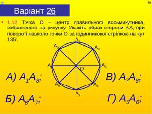 Варіант 26 1.12 Точка О – центр правильного восьмикутника, зображеного на рис