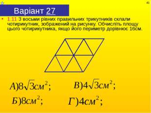 Варіант 27 1.11 З восьми рівних правильних трикутників склали чотирикутник, з