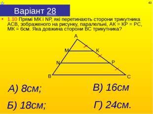 Варіант 28 1.10 Прямі МК і NР, які перетинають сторони трикутника АСВ, зображ