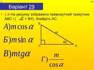 Варіант 29 1.9 На рисунку зображено прямокутний трикутник АВС і ( С = 900). З