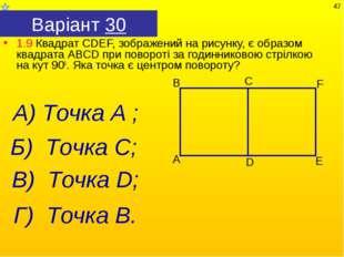 Варіант 30 1.9 Квадрат СDEF, зображений на рисунку, є образом квадрата АВСD п