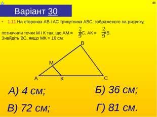 Варіант 30 1.11 На сторонах АВ і АС трикутника АВС, зображеного на рисунку, п