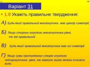 Варіант 31 1.9 Укажіть правильне твердження: Г) Якщо суми протилежних сторін