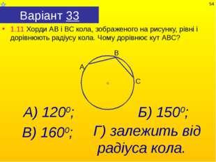 Варіант 33 1.11 Хорди АВ і ВС кола, зображеного на рисунку, рівні і дорівнюют