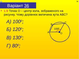Варіант 36 1.9 Точка О – центр кола, зображеного на рисунку. Чому дорівнює ве
