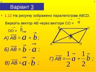 Варіант 3 1.12 На рисунку зображено паралелограм АВСD. Виразіть вектор АВ чер