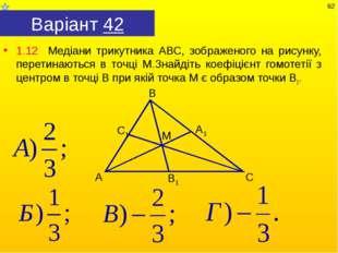 Варіант 42 1.12 Медіани трикутника АВС, зображеного на рисунку, перетинаються