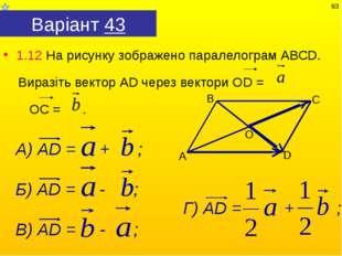Варіант 43 1.12 На рисунку зображено паралелограм АВСD. Виразіть вектор АD че
