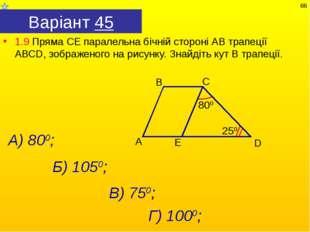 Варіант 45 1.9 Пряма СЕ паралельна бічній стороні АВ трапеції АВСD, зображено