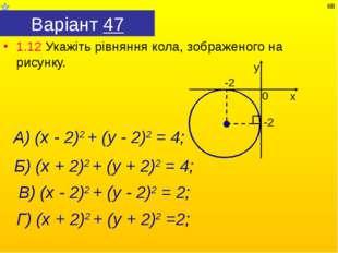Варіант 47 1.12 Укажіть рівняння кола, зображеного на рисунку. А) (х - 2)2 +