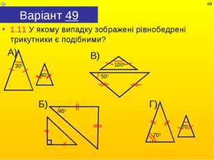 Варіант 49 1.11 У якому випадку зображені рівнобедрені трикутники є подібними
