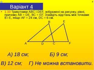 Варіант 4 1.10 Трикутники АВС і DEF, зображені на рисунку, рівні, причому АВ