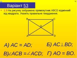 Варіант 53 1.9 На рисунку зображено прямокутник АВСD відмінний від квадрата.