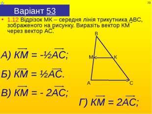 Варіант 53 1.12 Відрізок МК – середня лінія трикутника АВС, зображеного на ри