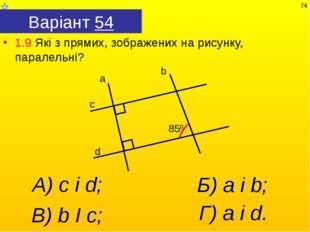 Варіант 54 1.9 Які з прямих, зображених на рисунку, паралельні? Б) а і b; Г)