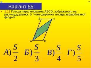 Варіант 55 1.11 Площа паралелограма АВСD, зображеного на рисунку,дорівнює S.