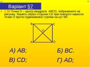 Варіант 57 1.10 Точка О – центр квадрата АВСD, зображеного на рисунку. Укажіт