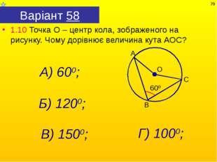 Варіант 58 1.10 Точка О – центр кола, зображеного на рисунку. Чому дорівнює в