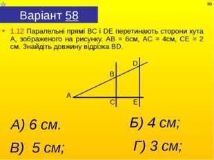 Варіант 58 1.12 Паралельні прямі ВС і DE перетинають сторони кута А, зображен
