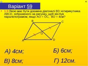 Варіант 59 1.9 Якою має бути довжина діагоналі ВD чотирикутника АВСD, зображе