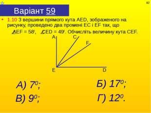 Варіант 59 1.10 З вершини прямого кута АЕD, зображеного на рисунку, проведено