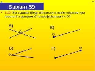 Варіант 59 1.12 Яка з даних фігур збігається зі своїм образом при гомотетії з