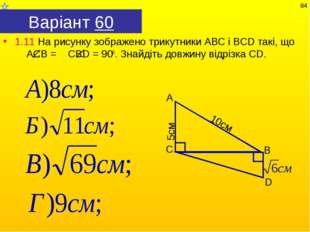 Варіант 60 1.11 На рисунку зображено трикутники АВС і ВСD такі, що АСВ = СВD