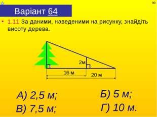 Варіант 64 1.11 За даними, наведеними на рисунку, знайдіть висоту дерева. А)