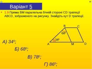 Варіант 5 1.9 Пряма ВМ паралельна бічній стороні СD трапеції АВСD, зображеног