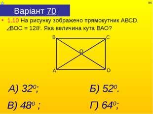 Варіант 70 1.10 На рисунку зображено прямокутник АВСD. ВОС = 1280. Яка величи